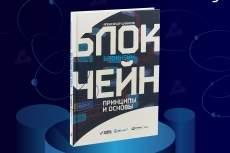 Экспресс-курс по криптовалютам и блокчейну: Анатолий Каплан о книге «Блокчейн. Принципы и основы»